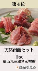 八洲商事 天然南鮪セット(7月9日発売号掲載)
