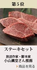 たなか畜産 ステーキセット(6月18日発売号掲載)