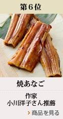 『岡山県漁業協同組合連合会』焼あなご(4月15日発売号掲載)