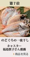 『久ト商店』のどぐろの一夜干し(12月20日発売号掲載)