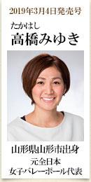 2019年3月4日発売号、山形県出身元全日本女子バレーボール代表 高橋みゆきさん