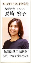 2019年6月28日発売号、秋田県出身スポーツコンサルタント 長崎宏子さん