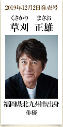 2019年12月2日発売号、福岡出身俳優 草刈正雄さん