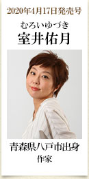 2020年3月9日発売号、岡山出身俳優 宅麻伸さん