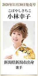 2020年11月30日発売号、新潟県出身歌手 小林幸子さん