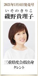 2021年1月4日発売号、三重県出身タレント 磯野貴理子さん