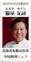 2012年6月11日発売号、北海道札幌市出身の中国料理シェフ 脇屋友詞さん