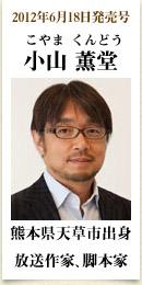 2012年6月18日発売号、熊本県天草市出身の放送作家、脚本家 小山薫堂さん