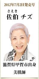 2012年7月2日発売号、滋賀県甲賀市出身の美肌師 佐伯チズさん