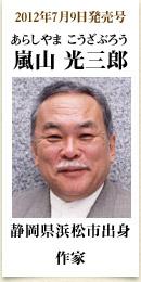 2012年7月9日発売号、静岡県浜松市出身の作家 嵐山光三郎さん