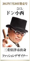 2012年7月20日発売号、三重県津市出身のファッションデザイナー ドン小西さん