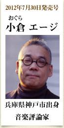 2012年7月30日発売号、兵庫県神戸市出身の音楽評論家 小倉エージさん