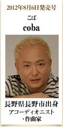 2012年8月6日発売号、長野県長野市出身のアコーディオニスト、作曲家 cobaさん
