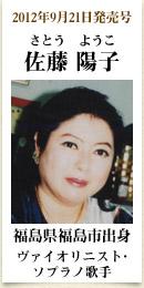 2012年9月21日発売号、福島県福島市出身のヴァイオリニスト・ソプラノ歌手 佐藤陽子さん
