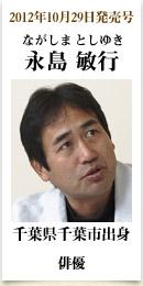 2012年10月29日発売号、千葉県千葉市出身の俳優 永島敏行さん