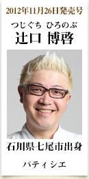 2012年11月26日発売号、石川県七尾市出身のパティシエ 辻口博啓さん