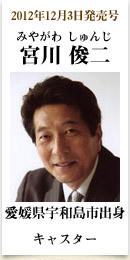 2012年12月3日発売号、愛媛県宇和島市出身のキャスター 宮川俊二さん