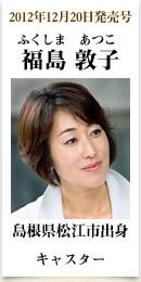 2012年12月20日発売号、島根県松江市出身のキャスター 福島敦子さん