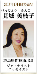 2013年1月4日発売号、群馬県館林市出身のジャーナリスト・エッセイスト 見城美枝子さん