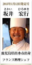 2013年1月12日発売号、鹿児島県出水市出身のフランス料理シェフ 坂井宏行さん