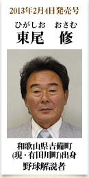 2013年2月4日発売号、和歌山県吉備町(現・有田川町)出身の野球解説者 東尾修さん