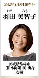 2013年4月8日発売号、茨城県常総市(旧水海道市)出身の女優 羽田美智子さん