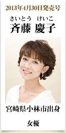 2013年4月30日発売号、宮崎県小林市出身の女優 斉藤慶子さん