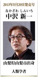 2013年5月20日発売号、山梨県山梨市出身の人類学者 中沢新一さん