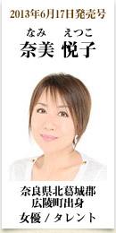 2013年6月17日発売号、奈良県北葛城郡広陵町出身の女優/タレント 奈美悦子さん