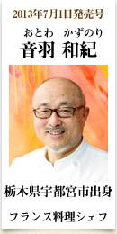 2013年7月1日発売号、栃木県宇都宮市出身のフランス料理シェフ 音羽和紀さん