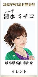 2013年9月30日発売号、岐阜県高山市出身のタレント 清水ミチコさん