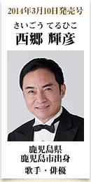 2014年03月10日発売号、鹿児島県鹿児島市出身の歌手・俳優 西郷輝彦さん