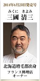 2014年06月23日発売号、北海道増毛郡出身のフランス料理店オーナー 三國清三さん