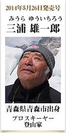 2014年05月26日発売号、青森県青森市のプロスキーヤー・登山家 三浦雄一郎さん