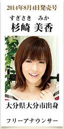 2014年08月04日発売号、大分県大分市出身フリーアナウンサー 杉崎美香さん
