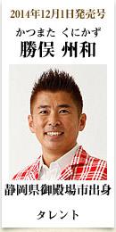 2014年12月1日発売号、静岡県御殿場市出身タレント 勝俣州和さん