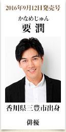 2016年9月12日発売号、香川県三豊市出身俳優 要潤さん