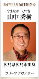 2017年2月20日発売号、広島県広島市出身フリーアナウンサー 山中秀樹さん
