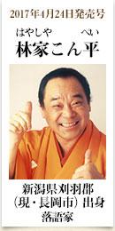 2017年4月24日発売号、新潟県刈羽郡(現・長岡市)出身落語家 林家こん平さん