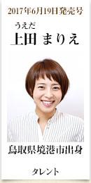 2017年6月19日発売号、鳥取県境港市出身タレント 上田まりえさん