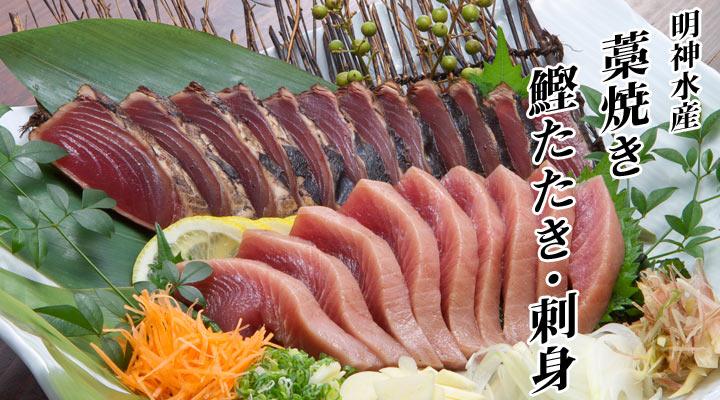 藁焼き鰹たたき(中)1節・刺身1節セット の説明画像