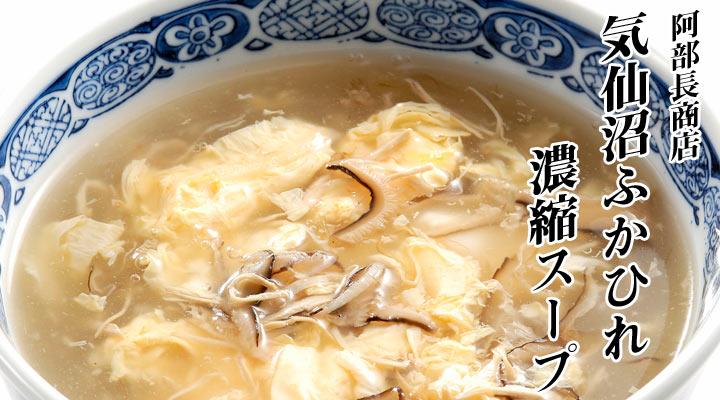 気仙沼ふかひれ濃縮スープ の説明画像