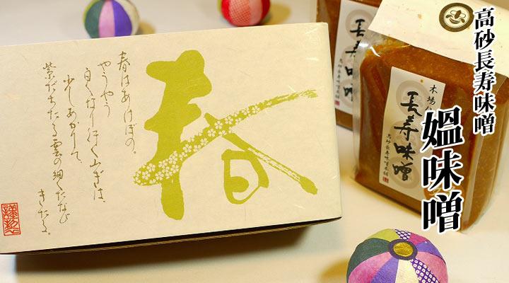 媼味噌セット の説明画像