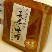 媼味噌セット