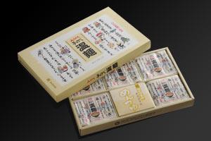 さとう宗幸さんオススメ!はたけなか製麺 手延べ温麺セット(週刊現代の逸品6月25日発売号掲載) の説明画像