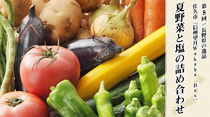 cobaさんオススメ!夏野菜と塩の詰め合わせ(週刊現代の逸品8月6日発売号掲載) の説明画像