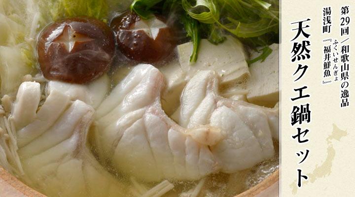 東尾修さんオススメ!『福井鮮魚』天然クエ鍋セット の説明画像