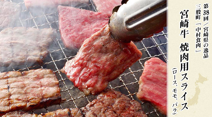 斉藤慶子さんオススメ!『中村食肉』宮崎牛 焼肉用スライス の説明画像