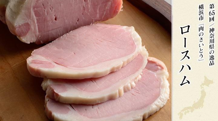西岡�コ馬さんオススメ!『肉のさいとう』ロースハム(1kg) の説明画像