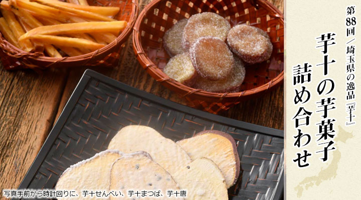 市村正親さんオススメ!芋十の芋菓子詰め合わせ の説明画像